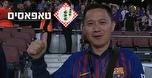 צפו: התייר שניסה לשיר את ההמנון של ברצלונה