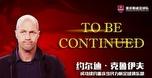 צ'ונגצ'ינג אישרה: ג'ורדי קרויף ממשיך לעוד עונה