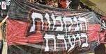 אוהדי הפועל חיפה לא רשאים לדגל פריסה בדרבי