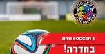 גמר ה-SoccerX5 יתקיים ב-24 באפריל בחדרה