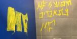 ונדליזם של אוהדי מכבי תל אביב ביציעי המושבה