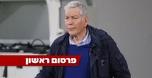 יואב כץ לבקרה: אני רוצה לעזוב את הפועל חיפה