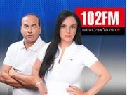 האזינו: אופירה אסייג ואייל ברקוביץ' ב-102FM