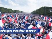צפו במצעד האליפות: אלפים חוגגים עם צרפת