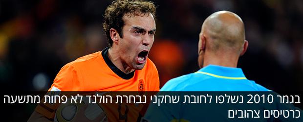 - בגמר 2010 נשלפו לחובת שחקני נבחרת הולנד לא פחות מתשעה כרטיסים צהובים