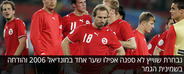 - נבחרת שווייץ לא ספגה אפילו שער אחד במונדיאל 2006 והודחה בשמינית הגמר