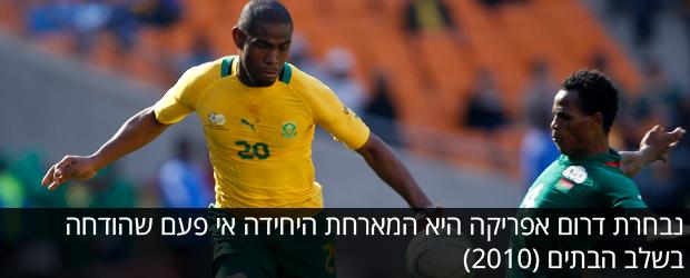 - נבחרת דרום אפריקה היא המארחת היחידה אי פעם שהודחה בשלב הבתים (2010)