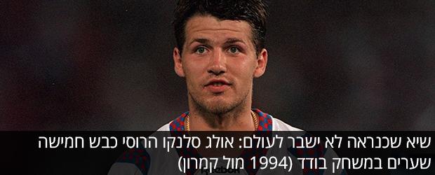 - שיא שכנראה לא ישבר לעולם: אולג סאנקו הרוסי כבש חמישה שערים במשחק בודד (1994 מול קמרון)