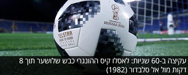 - עקיצה ב-60 שניות: לאסלו קיס ההונגרי כבש שלושער תוך 8 דקות מול אל סלבדור (1982)