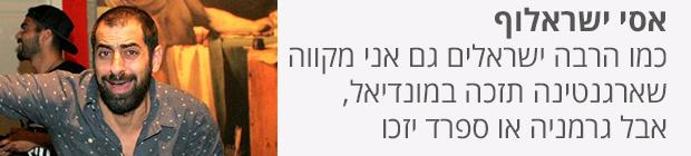 אסי ישראלוף - כמו הרבה ישראלים גם אני מקווה שארגנטינה תזכה במונדיאל, אבלגרמניה או ספרד יזכו