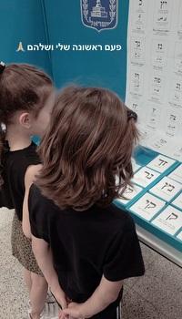 מאור בוזגלו וילדיו ניגשים להצביע בקלפי (אינסטגרם)