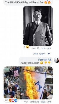 חלק מהתגובות האנטישמיות בפוסט של יובנטוס (פייסבוק)