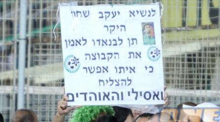 אוהדי מכבי חיפה רוצים את אריק בנאדו (יניב גונן)