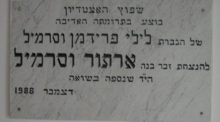 השלט על הנצחת וסרמיל באיצטדיון העירוני (אביאל בטיטו)