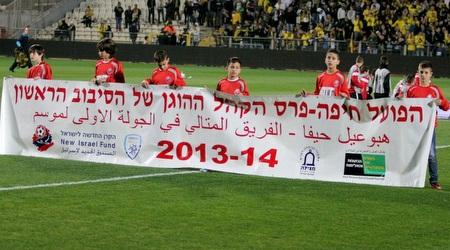 הקהל של הפועל חיפה זוכה בפרס על היותו הקהל ההוגן בליגה (משה חרמון)