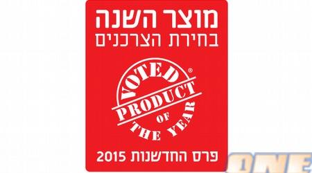 מוצר השנה 2015