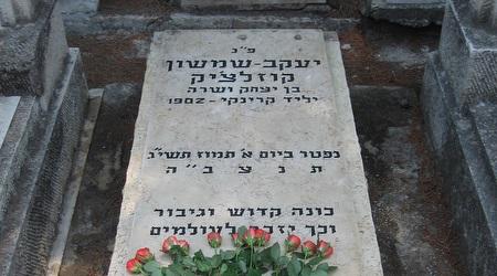 """קברו של יעקב שמשון קוזלצ´יק ז""""ל"""