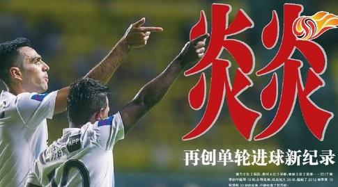 זהבי על שער עיתון בסין. שבר שיאים (צילום מסך)