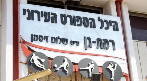 שלט הכניסה לאולם זיסמן (חגי ניזרי)
