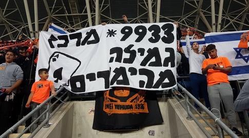 שלט נגד אברמוב (מערכת ONE)