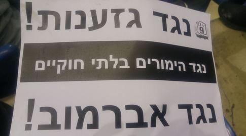 שלט נגד אברמוב (משקיפי בועטים את הגזענות והאלימות מהמגרשים)