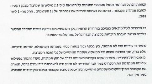 המכתב של עיריית עכו למנהל הליגה (מערכת ONE)