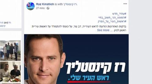 הפוסט של קינסטליך (פייסבוק)