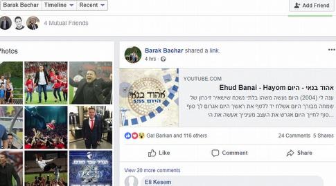 הפייסבוק של ברק בכר (פייסבוק)