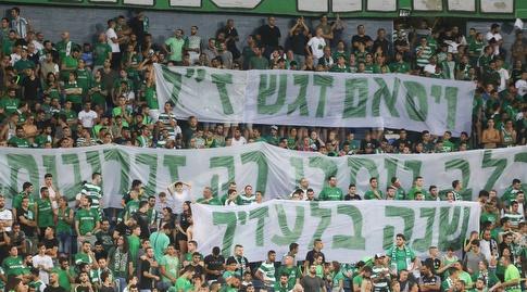 אוהדי מכבי חיפה (עמית מצפה)