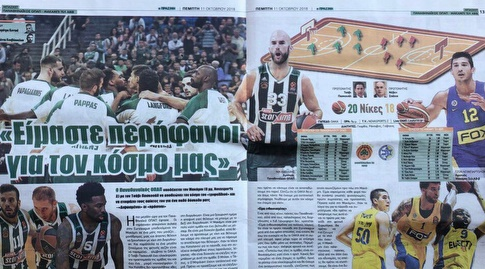 עיתון ביוון