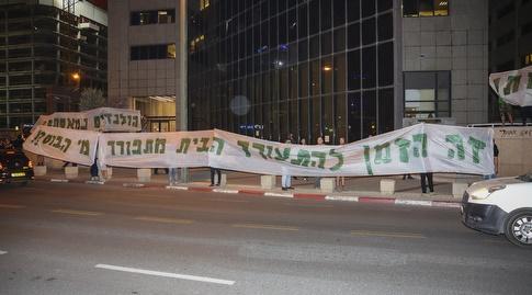 שלטים בהפגנת אוהדי מכבי חיפה (איציק בלניצקי)