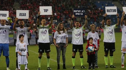 שחקני הקבוצות תומכים במאבק נגד אלימות בתוך המשפחה (עמית מצפה)