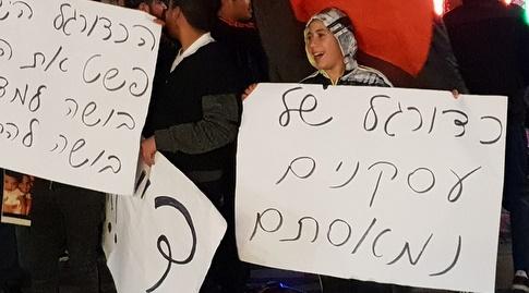 המחאה להשארת גלבאן (מאור רחמני)