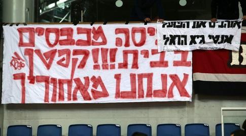 אוהדי הפועל ירושלים עם שלט לטובת ליאור אליהו (אורן בן חקון)