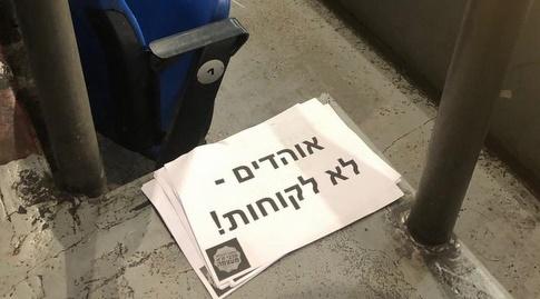 מחאת אוהדי מכבי תל אביב (מערכת ONE)