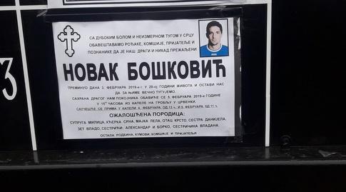 מודעת האבל של בוסקוביץ' (צילום פרטי)