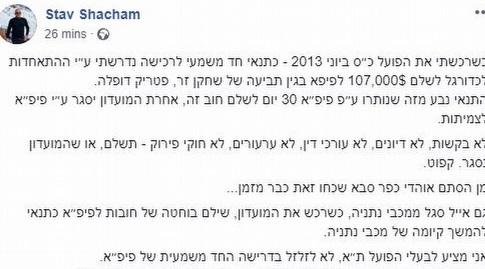 הפוסט של סתיו שחם (פייסבוק)
