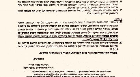 מתוך המכתב של רשם העמותות (מערכת ONE)