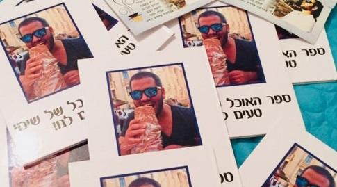 ספר האוכל על שמו של שימי רוימי (באדיבות המשפחה)