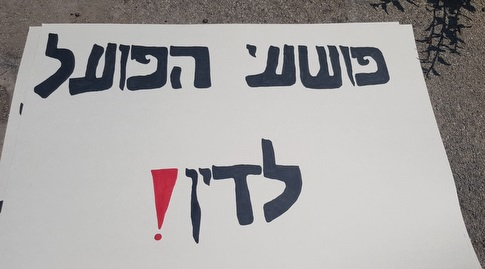 שלט נגד אורן שטרלינג (מערכת ONE)