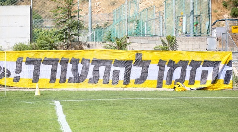 """שלט התמיכה של אוהדי בית""""ר ירושלים (איציק בלניצקי)"""