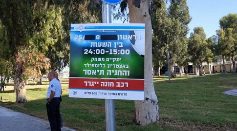 השלט שעיריית תל אביב הציבה ליד האצטדיון (רדאד ג'בארה)
