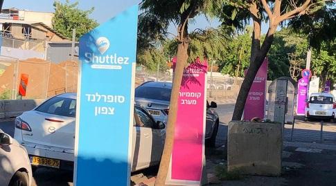 תחנות השאטלים שהציבה עיריית תל אביב לקראת המשחק (בן ויניק)