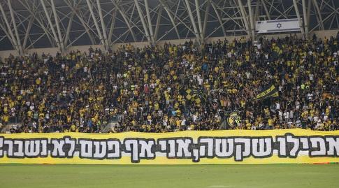 אוהדי בית&qout;ר ירושלים (רדאד ג'בארה)