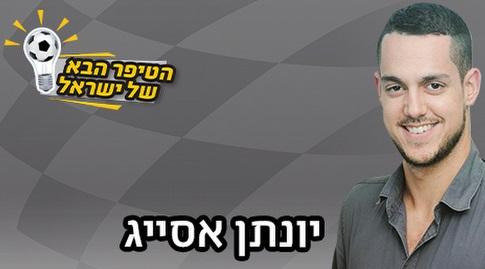 יונתן אסייג (גרפיקה: קרולינה אריכמן)