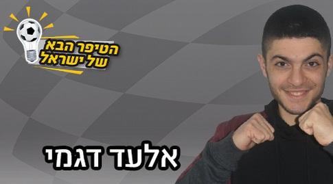 אלעד דגמי (גרפיקה: קרולינה אריכמן)