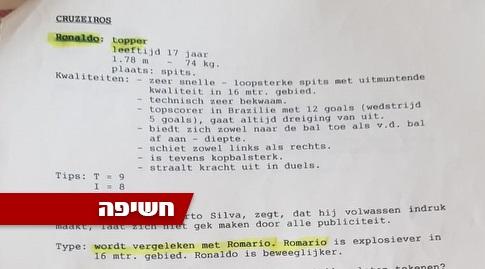 """""""יוכל להיות לפחות כמו רומאריו"""", דו""""ח הסקאוטינג של ישראל מעוז על רונאלדו עבור פ.ס.וו (מערכת ONE)"""