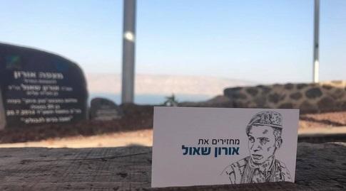 מצפה אורון שהוקם לזכרו של אורון שאול (פייסבוק)
