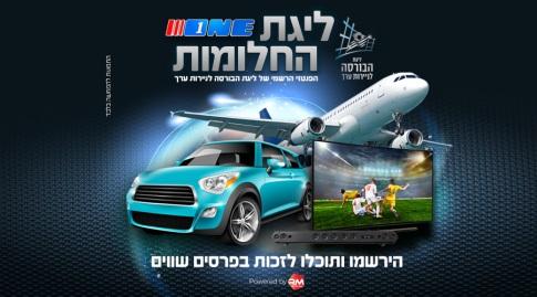 הפרס הגדול של ONE: רכב חדש (גרפיקת תמונה: Funatix Club)