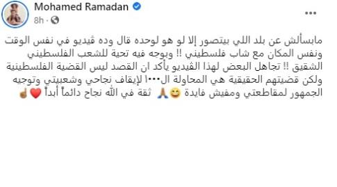הפוסט של מוחמד רמדאן (פייסבוק)